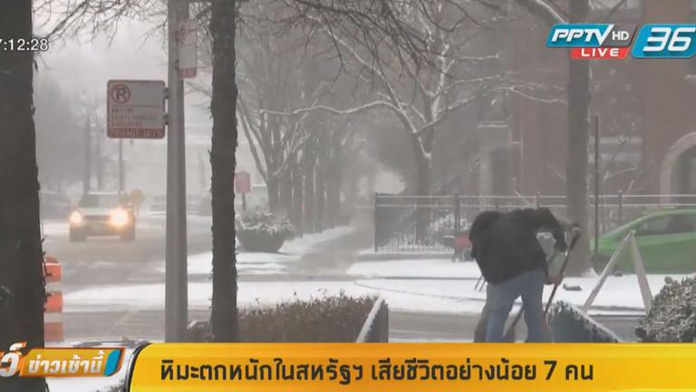 หิมะตกหนักในสหรัฐฯ เสียชีวิตอย่างน้อย 7 คน