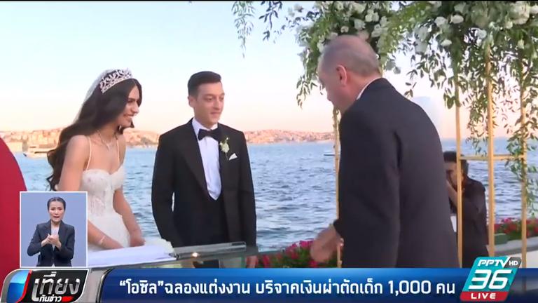 เมซุต โอซิล ฉลองแต่งงานชวนเพื่อนร่วมงานบริจาคค่าผ่าตัดให้เด็ก 1,000 ราย
