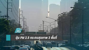 กทม.ยังมี ฝุ่นละออง PM 2.5 เกินค่ามาตรฐานกระทบสุขภาพ