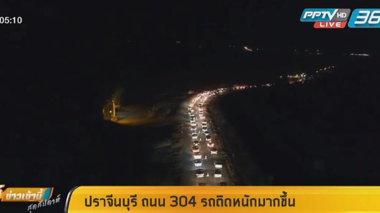 รถแน่นถนน คนเดินทางส่งท้ายปีเก่า ต้อนรับปีใหม่ 2562