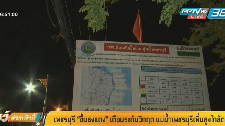 """ขึ้นธงแดง! เตือนวิกฤต """"แม่น้ำเพชรบุรี""""เพิ่มสูงใกล้ตลิ่ง"""