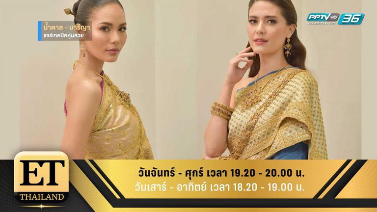 ET Thailand 3 ตุลาคม 2561