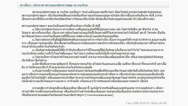สถานทูตฯ เตือนคนไทยเที่ยวอิตาลี ระวังแก๊งมิจฉาชีพชิงทรัพย์-หนังสือเดินทาง