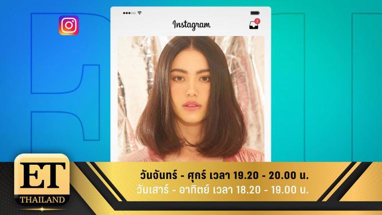 ET Thailand 4 มิถุนายน 2562