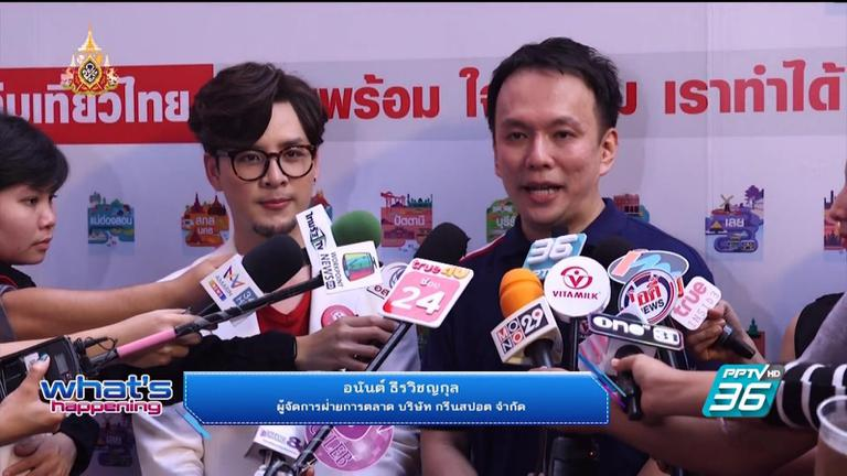 """ไวตามิ้ลค์ เปิดตัวแคมเปญใหญ่แห่งปี """"ทีมเที่ยวไทย"""""""