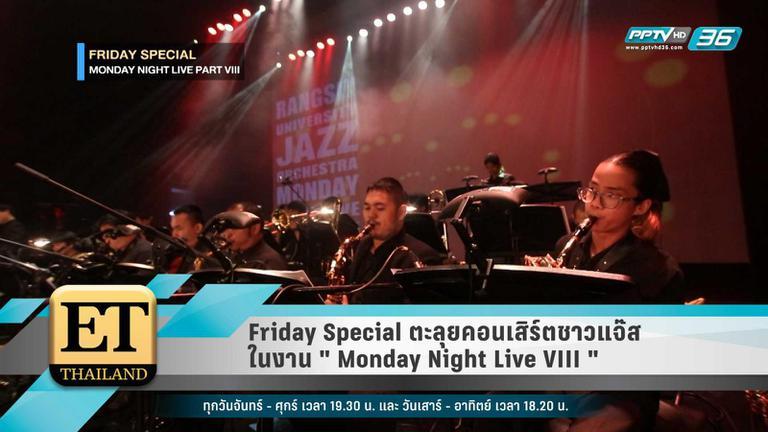 "Friday Special ตะลุยคอนเสิร์ตชาวแจ๊สในงาน "" Monday Night Live VIII """
