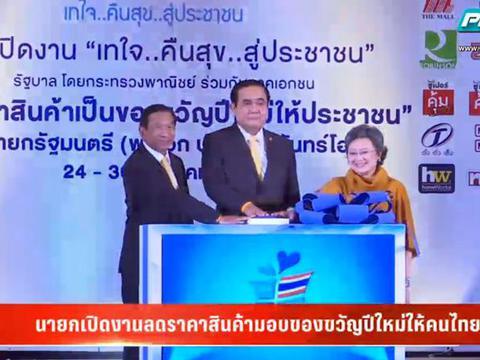 รัฐบาล-เอกชนผนึกกำลังหั่นราคาสินค้า เป็นของขวัญปีใหม่เพื่อคนไทย