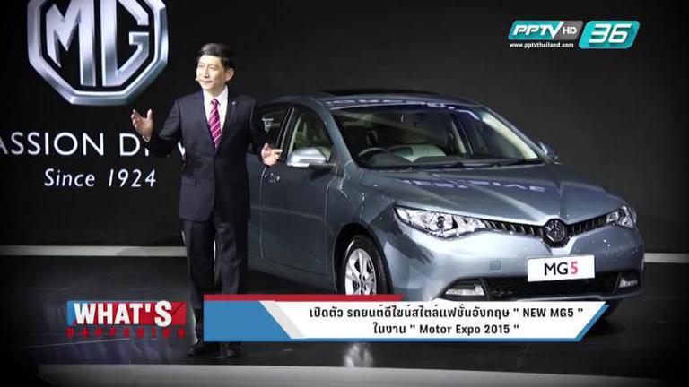 "What's Happening - เปิดตัว รถยนต์ดีไซน์สไตล์แฟชั่นอังกฤษ ""NEW MG5"" ในงาน ""Motor Expo 2015"""