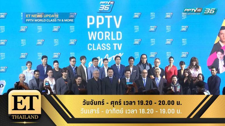 ET Thailand 23 มกราคม 2562