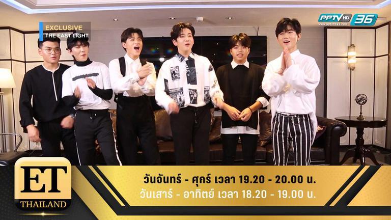 ET Thailand 6 ตุลาคม 2561