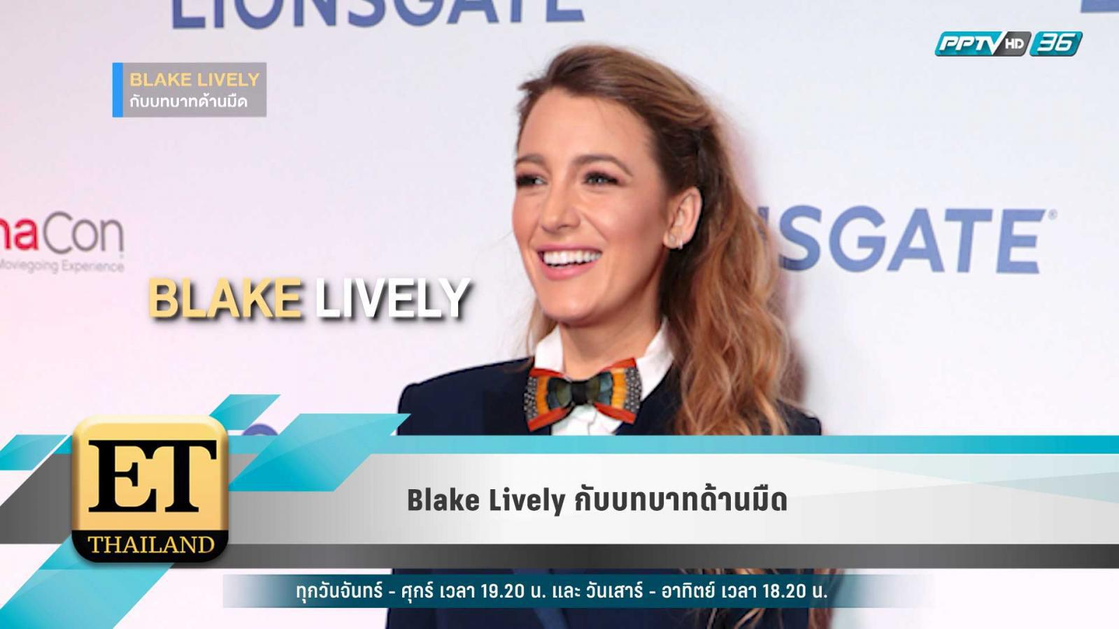 """Blake Lively"" กับบทบาทสุดดาร์กใน A Simple Favor"