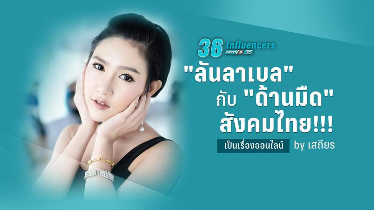 """""""ลันลาเบล"""" กับ """"ด้านมืด"""" สังคมไทย!!!"""