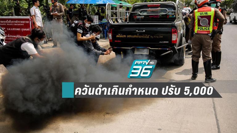กรมขนส่งฯ ยกระดับแก้ฝุ่น PM2.5 ปรับ 5,000 รถควันดำเกินกำหนด