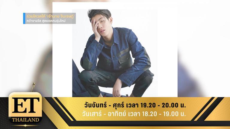 ET Thailand 12 ตุลาคม 2561