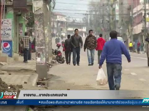 เที่ยงทันข่าว : ผู้สื่อข่าว PPTVHD รายงานสดจากเนปาล
