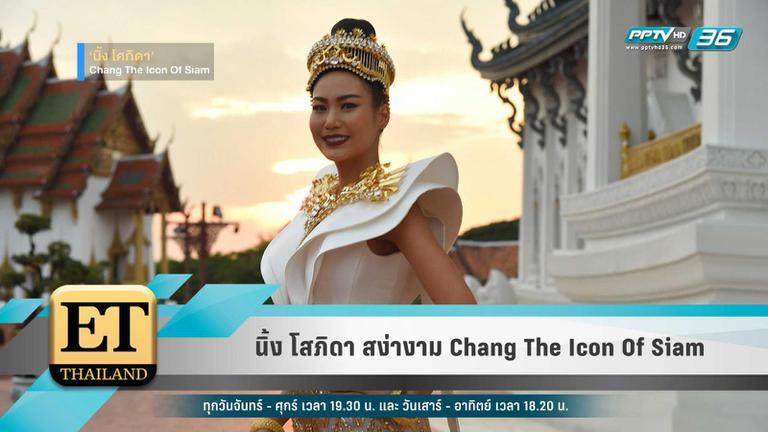 """""""นิ้ง โสภิดา"""" สง่างามในชุด Chang The Icon Of Siam"""