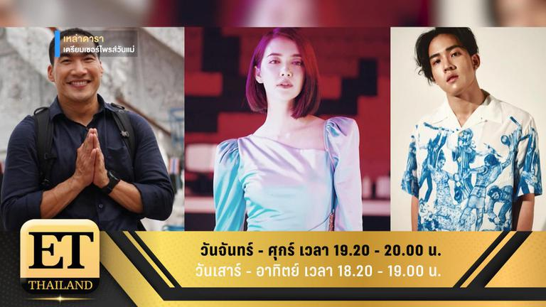 ET Thailand 8 สิงหาคม 2561