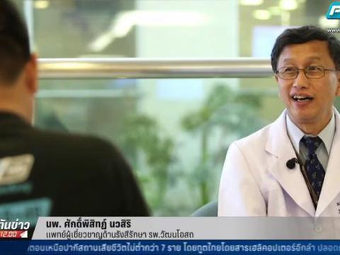 เที่ยงทันข่าว : แพทย์ห่วงชาวต่างชาติฝังแร่ถาวรแผ่รังสีไม่รู้ตัว-คนใกล้ชิดเสี่ยงมะเร็ง!