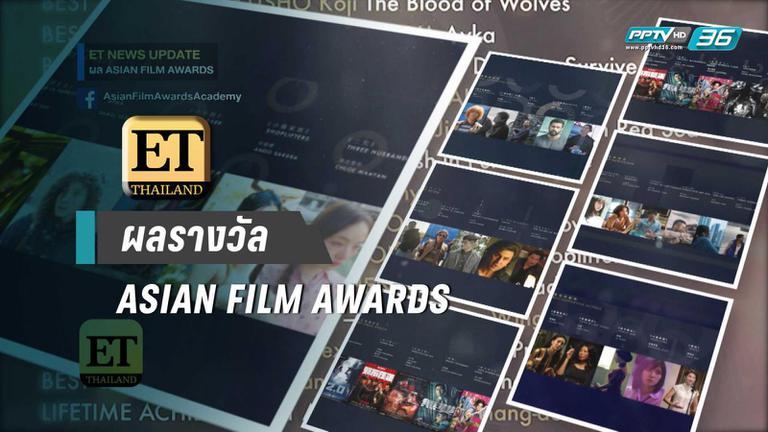 ผลรางวัล ASIAN FILM AWARDS
