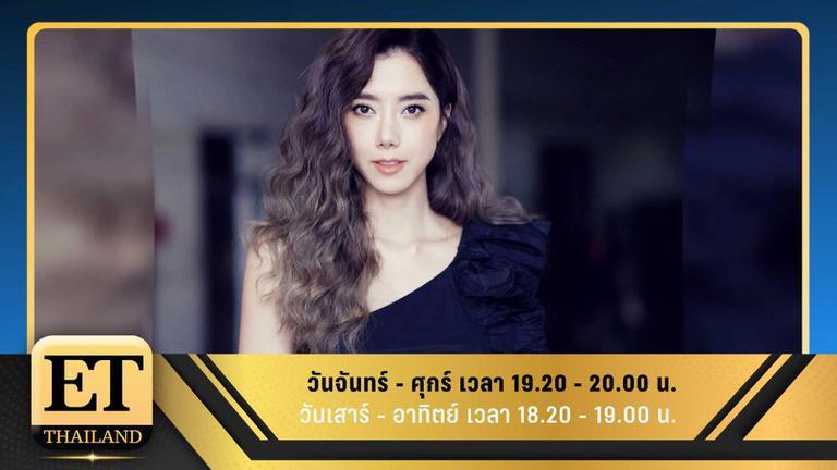 ET Thailand 16 พฤษภาคม 2562