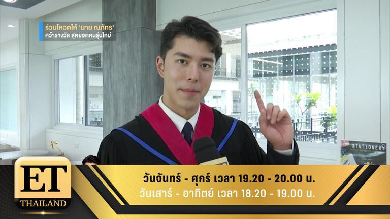 ET Thailand 9 ตุลาคม 2561