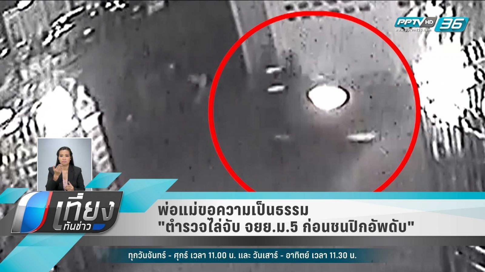 ภาพกล้องชัด ตร.ขี่รถไล่เด็ก ม. 5 จน จยย.ชนปิ๊กอัพ
