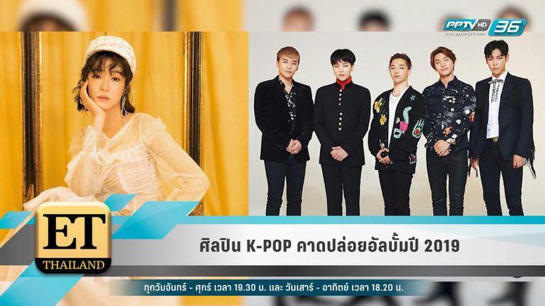 ศิลปิน K-POP คาดปล่อยอัลบั้มปี 2019