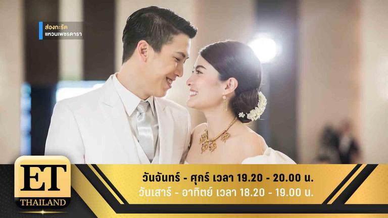 ET Thailand 19 เมษายน 2561