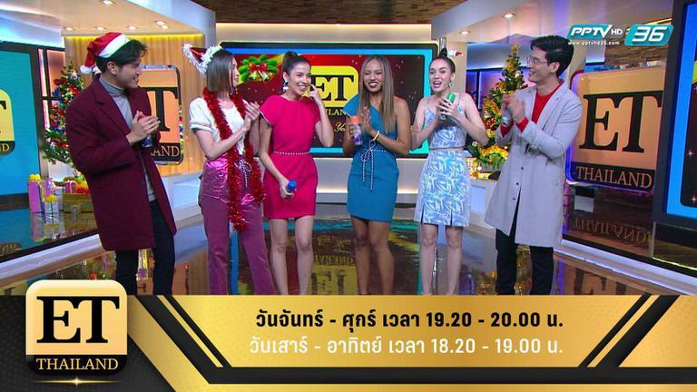 ET Thailand 29 ธันวาคม 2561