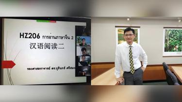 ม.หอการค้าไทย ย้ำจุดแข็งระบบ Hybrid Learning สู้วิกฤตโควิด – 19
