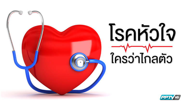 โรคหัวใจ ใครว่าไกลตัว?