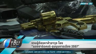 """รวบผู้ต้องหาค้าอาวุธ โยง """"แดงฮาร์ดคอร์-ชุมนุมการเมือง53"""""""