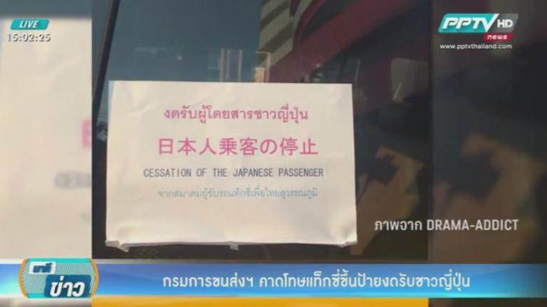 กรมการขนส่งฯ คาดโทษแท็กซี่ขึ้นป้ายงดรับชาวญี่ปุ่น