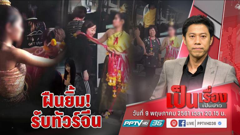 """""""ส.มัคคุเทศก์ฯ"""" ชี้ คนไทยควรเห็นใจ """"เด็กคล้องพวงมาลัย"""" หน้าบึ้งเพราะทัวร์จีนเยอะ แถมอากาศร้อน"""