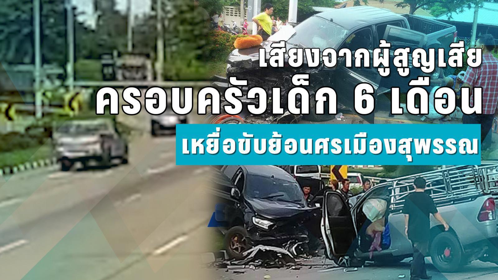 เหยื่อขับย้อนศรเมืองสุพรรณ