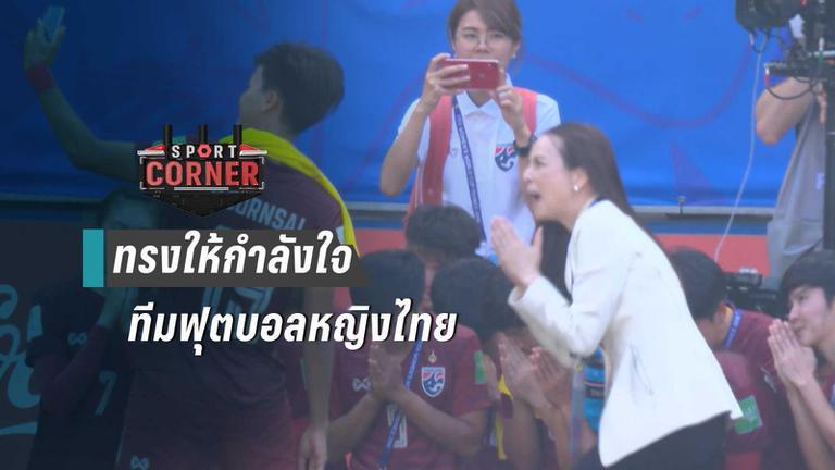 """""""เจ้าฟ้าสิริวัณณวรี"""" ทรงให้กำลังใจทีมฟุตบอลหญิงไทย หลังจบเกมพบสวีเดน"""