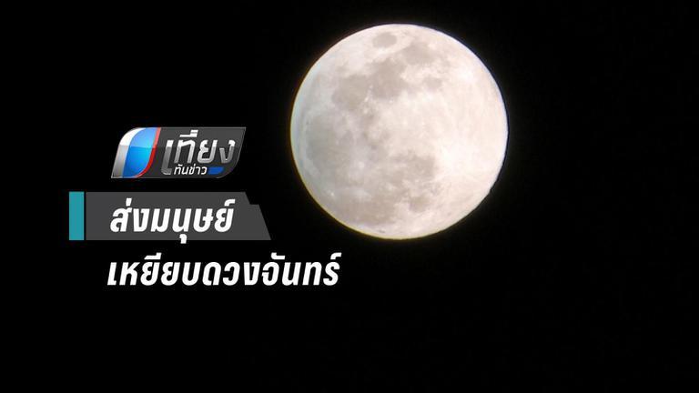 สหรัฐฯ เตรียมส่ง มนุษย์ เหยียบดวงจันทร์ อีกครั้ง