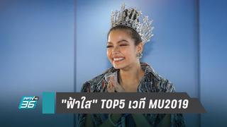 """ทำดีที่สุดแล้ว! """"ฟ้าใส"""" ภูมิใจติด TOP5 Miss Universe 2019"""