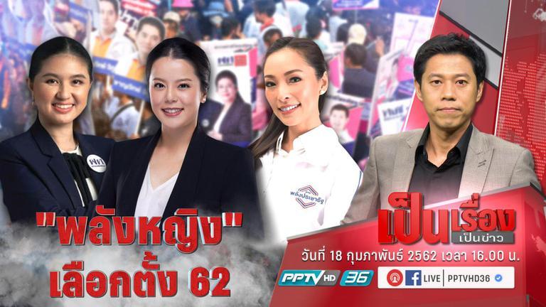 """""""เพื่อไทย"""" ยัน ไม่หวั่นกระแส """"หนักแผ่นดิน"""" มั่นใจคนไทยเห็นด้วยลดงบกลาโหม"""