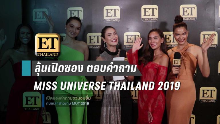 ลุ้นเปิดซอง ตอบคำถาม MISS UNIVERSE THAILAND 2019