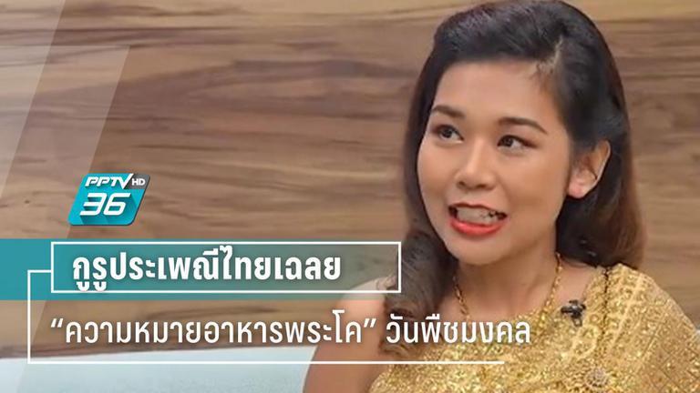 """""""กูรูประเพณีไทย"""" เฉลย """"ความหมายอาหารพระโค"""" วันพืชมงคล"""