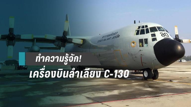 ทำความรู้จัก! C-130 เครื่องบินลำเลียงกองทัพอากาศไทย  เหลือเครื่องยนต์เดียวยังบินได้