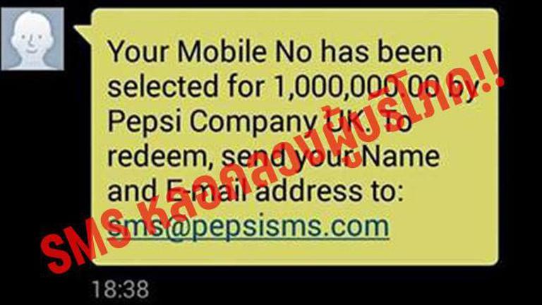"""SMSลวงโลก! ข้อความอ้างเป็นผู้โชคดีได้รับรางวัลจาก """"เป๊ปซี่"""""""
