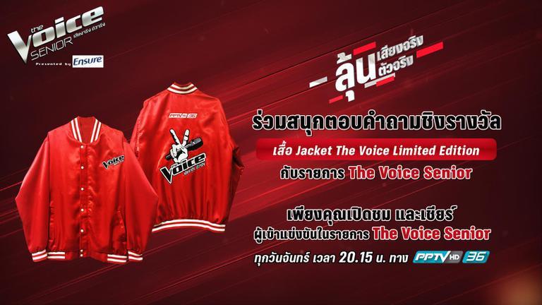 กิจกรรม ลุ้นเสียงจริง ตัวจริง  The Voice Senior ชิงรางวัล Jacket The voice Limited Edition