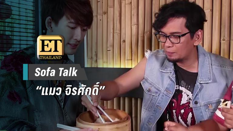 """Sofa Talk """"แมว จิรศักดิ์"""" กับวันครอบครัว """"ปานพุ่ม"""""""