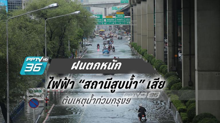 ผู้ว่าฯ แจง ฝนตกหนัก – ไฟฟ้าสถานีสูบน้ำขัดข้อง ทำน้ำท่วมกรุงวานนี้