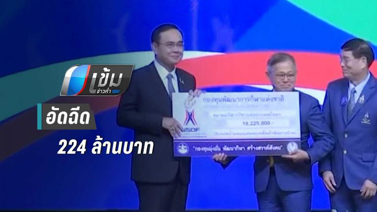 รัฐบาลมอบเงิน 224 ล้านบาท อัดฉีดทัพซีเกมส์ไทย