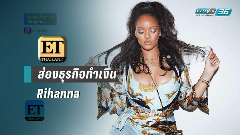 ส่องธุรกิจทำเงิน Rihanna