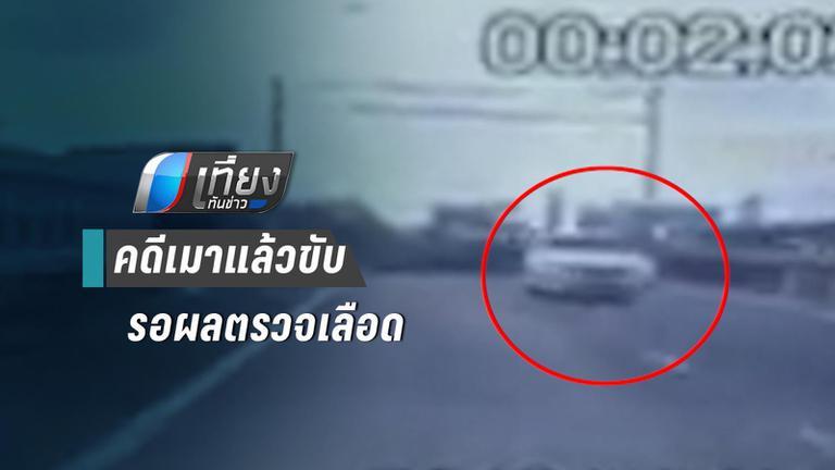ตำรวจตั้งข้อหาขับรถโดยประมาทหนุ่มขับรถย้อนขึ้นทางด่วน
