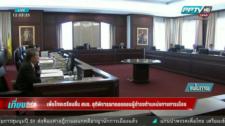 เพื่อไทยจ่อยื่นสนช.ยุติพิจารณาถอดถอนผู้ดำรงตำแหน่งทางการเมือง